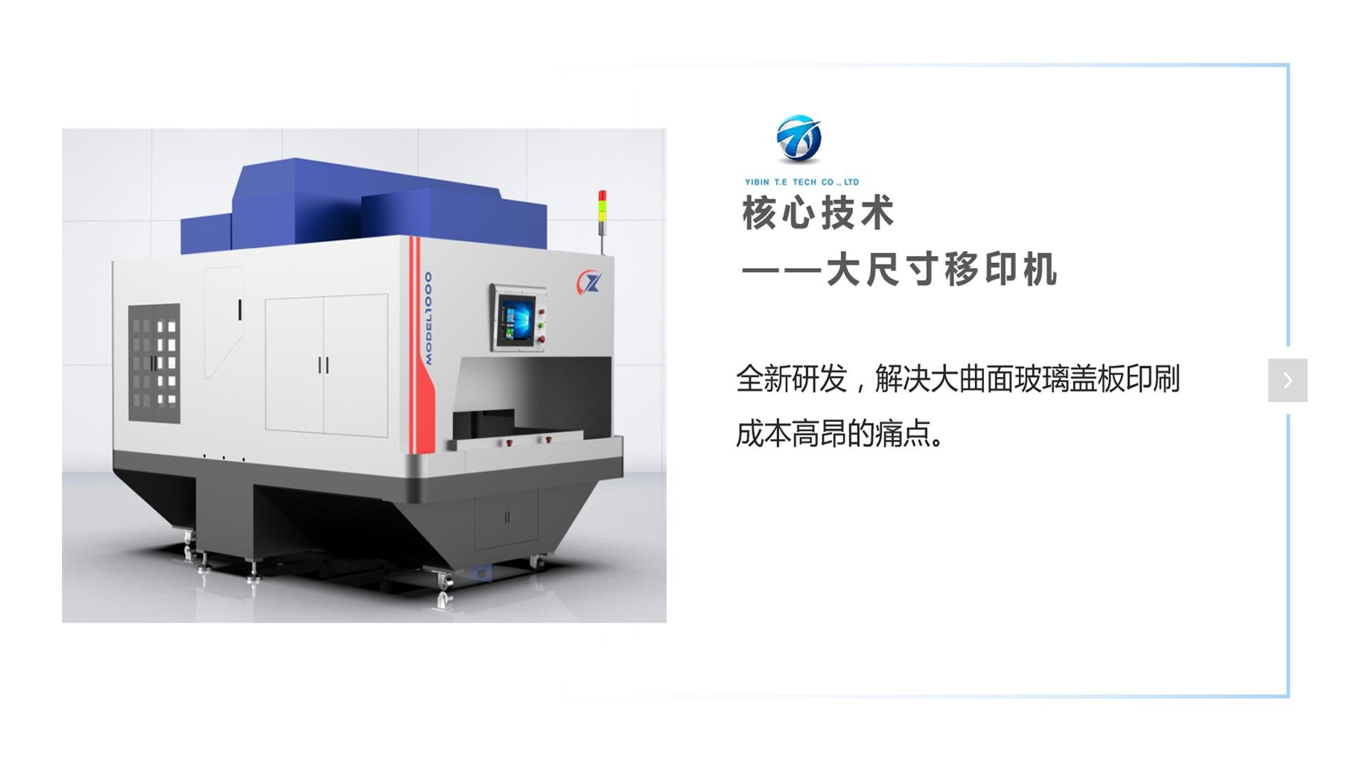大尺寸移印机